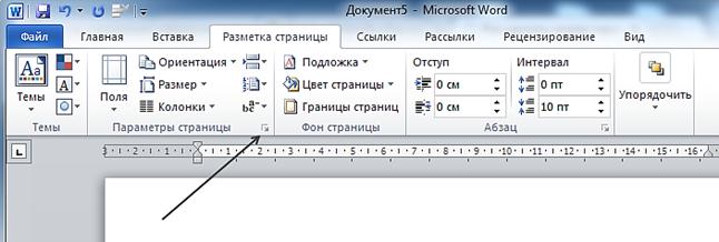 как сделать страницы word 2007