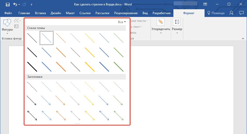 как сделать стрелки в microsoft word
