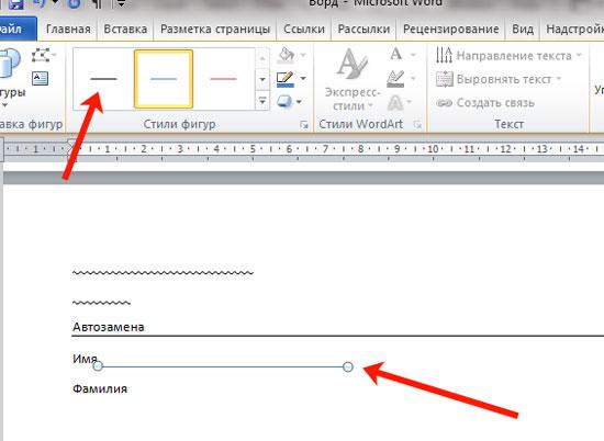как сделать строчки для заполнения word