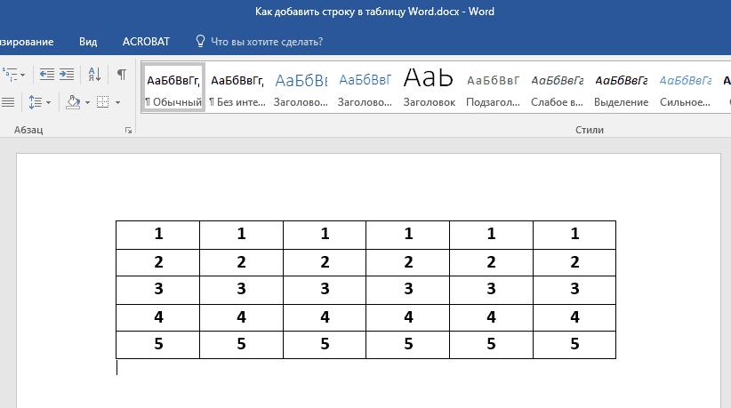 как сделать строки в таблице в word