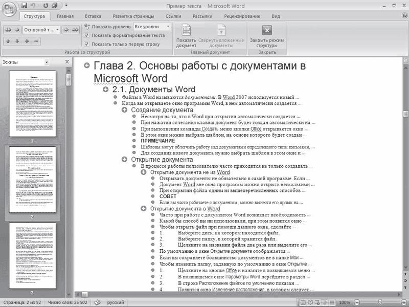 как сделать структуру документа в word