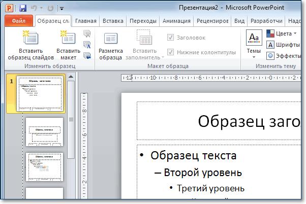 как сделать свой макет слайда в powerpoint