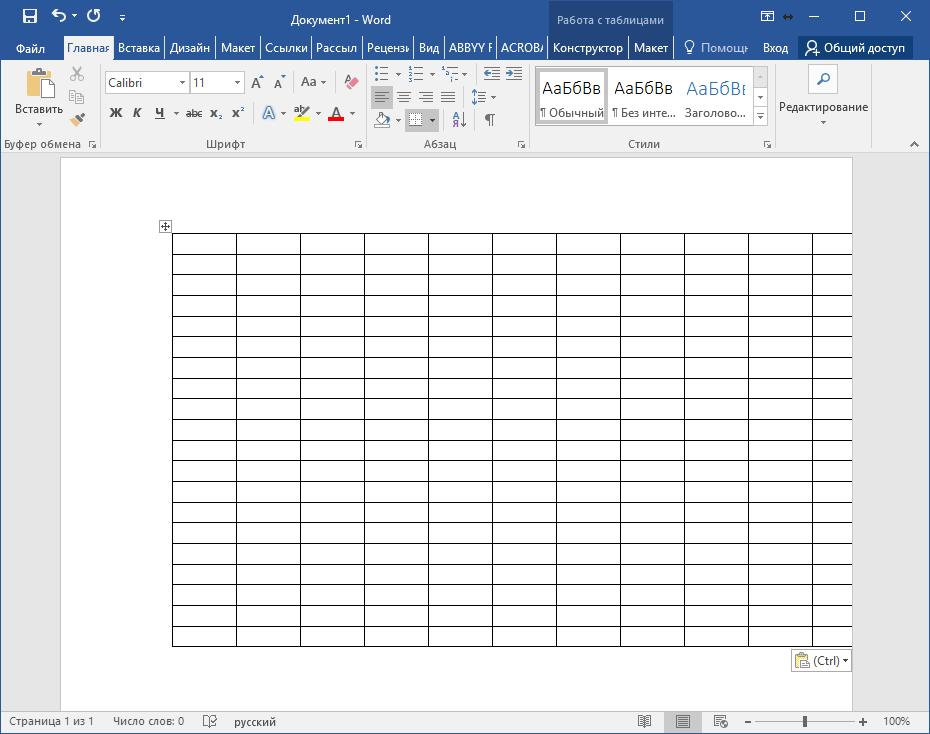 как сделать таблицу для кроссворда в word
