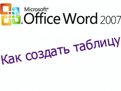 как сделать таблицу документ microsoft word