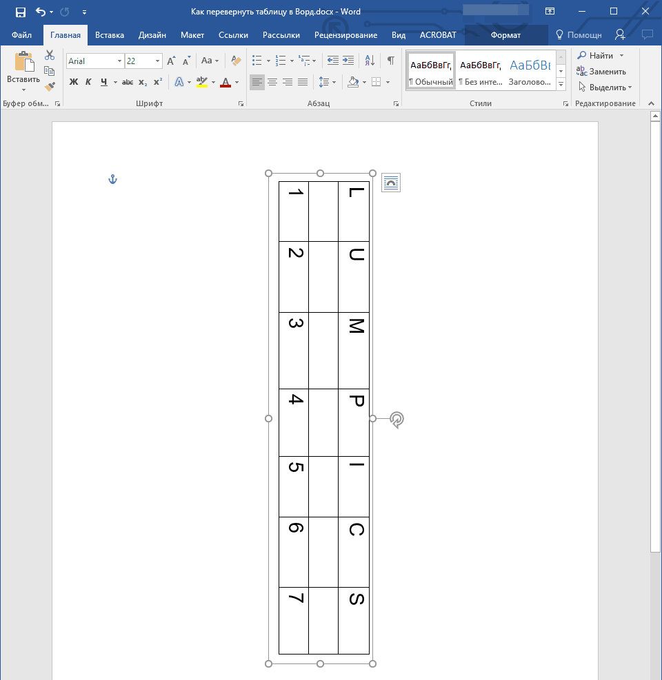 как сделать таблицу горизонтально в word