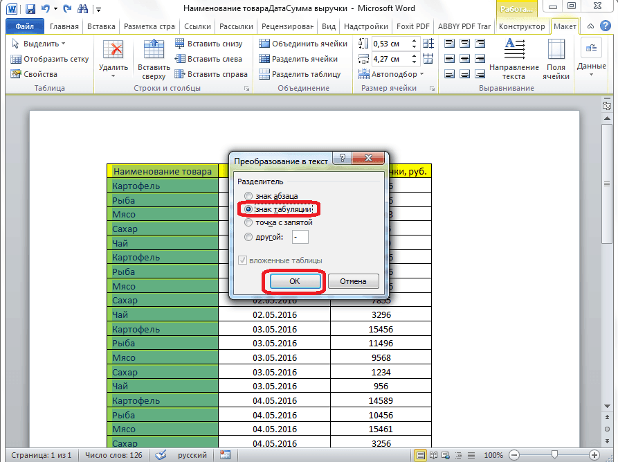 как сделать таблицу из word в excel