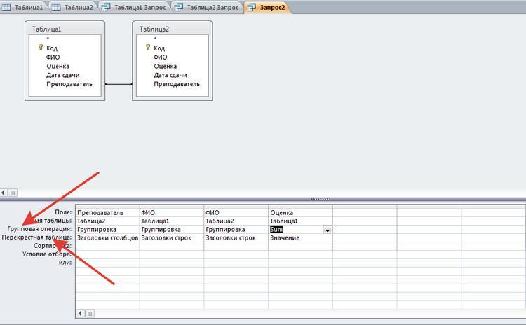 как сделать таблицу из запроса в access
