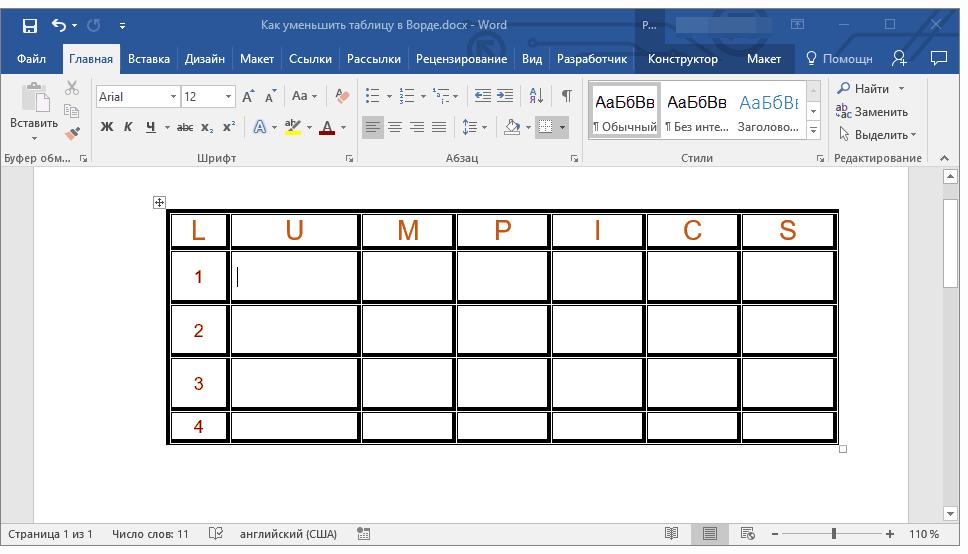 как сделать таблицу меньше в word