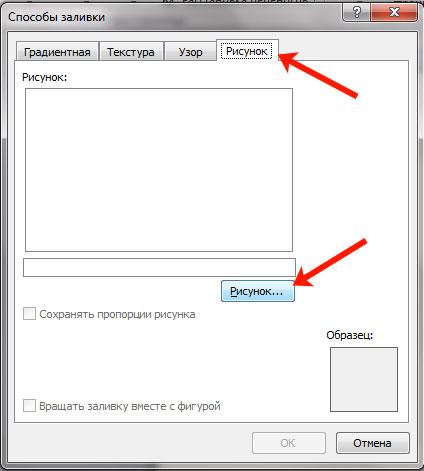 как сделать таблицу на фоне картинки в word