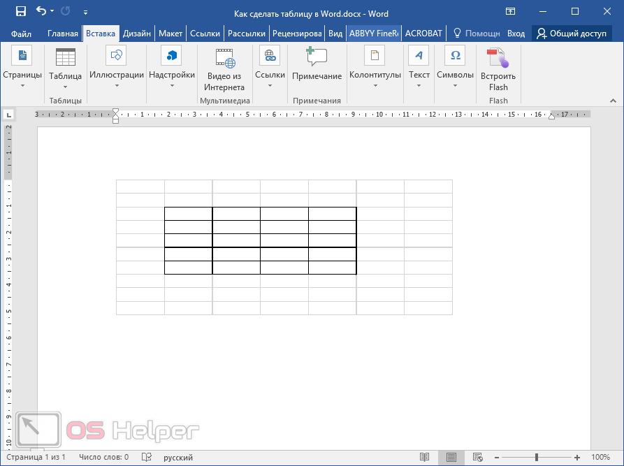 как сделать таблицу на всю страницу в word