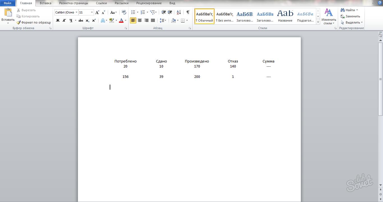 как сделать таблицу невидимой в word