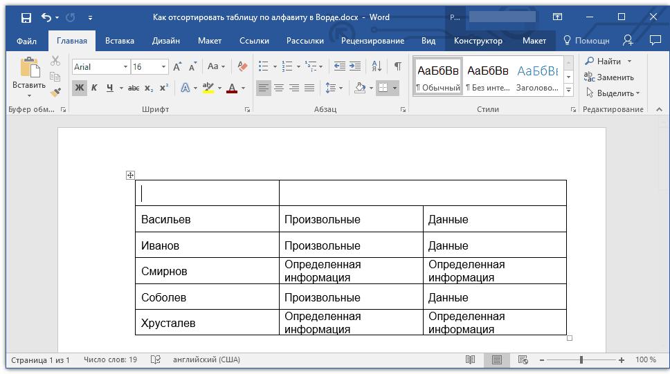 как сделать таблицу по алфавиту в word