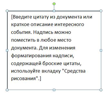 как сделать таблицу по вертикали в word