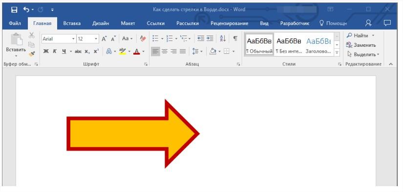 как сделать таблицу со стрелками в word