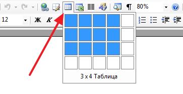 как сделать таблицу в word 2013