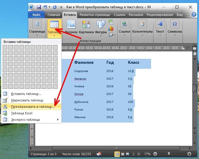 как сделать таблицу в word для дипломной