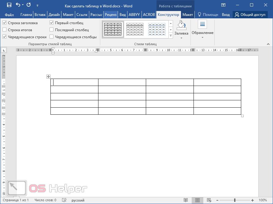 как сделать таблицу в word онлайн