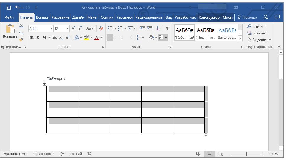 как сделать таблицу в word pad
