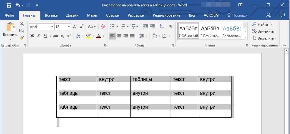 как сделать таблицу в word по центру