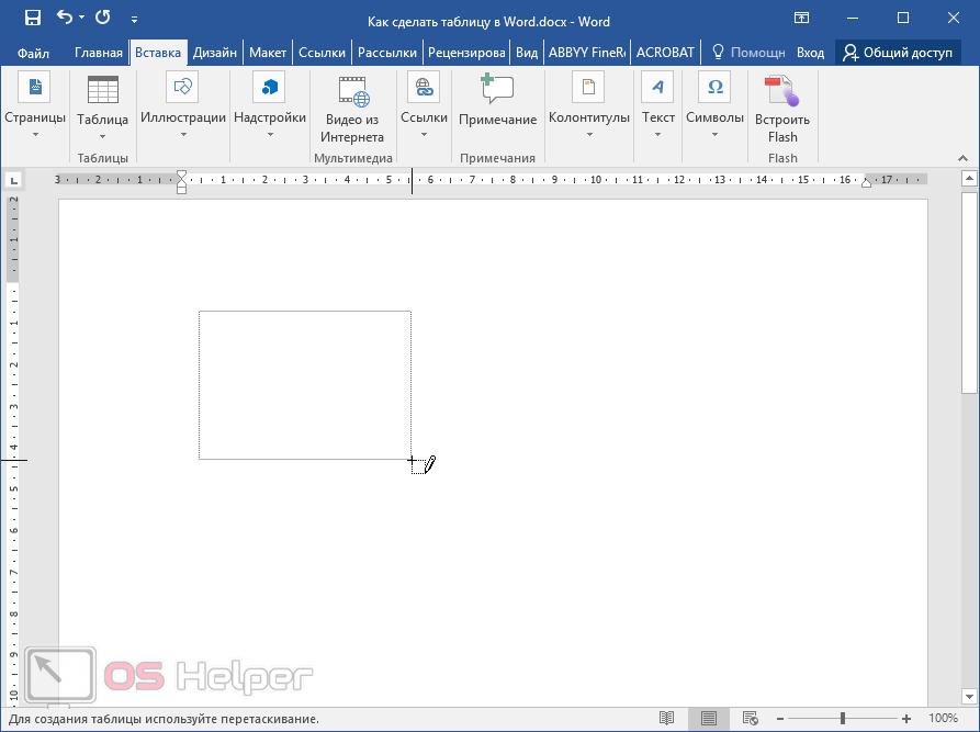 как сделать таблицу в word viewer