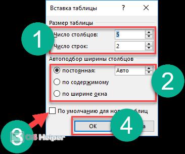 как сделать таблицу в word windows 10