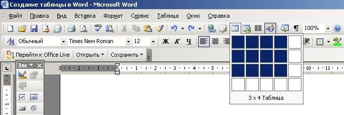 как сделать таблицу в word ютуб