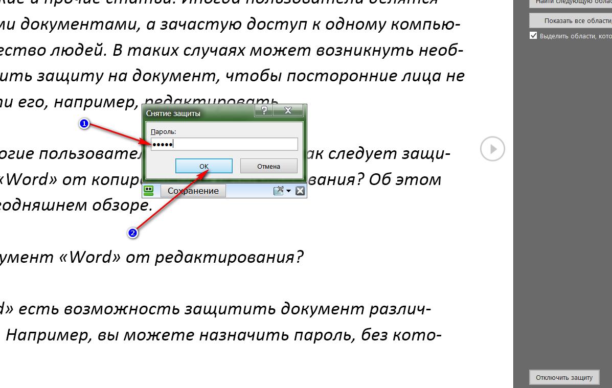 как сделать так чтобы документ word нельзя было копировать