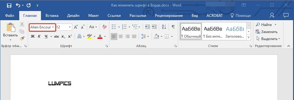 как сделать так чтобы шрифт не менялся в word