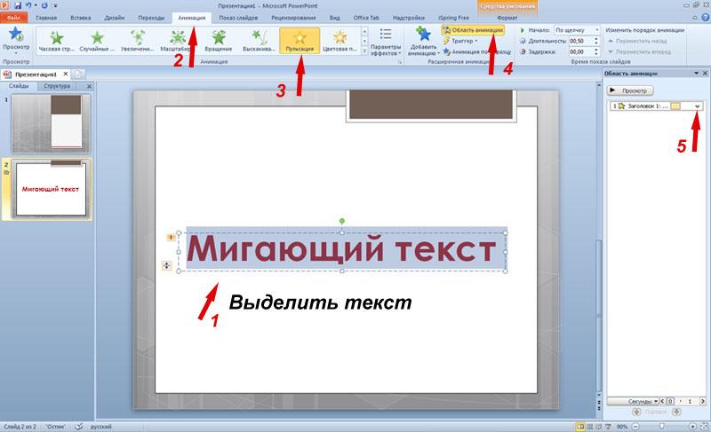 как сделать текст анимированным в powerpoint