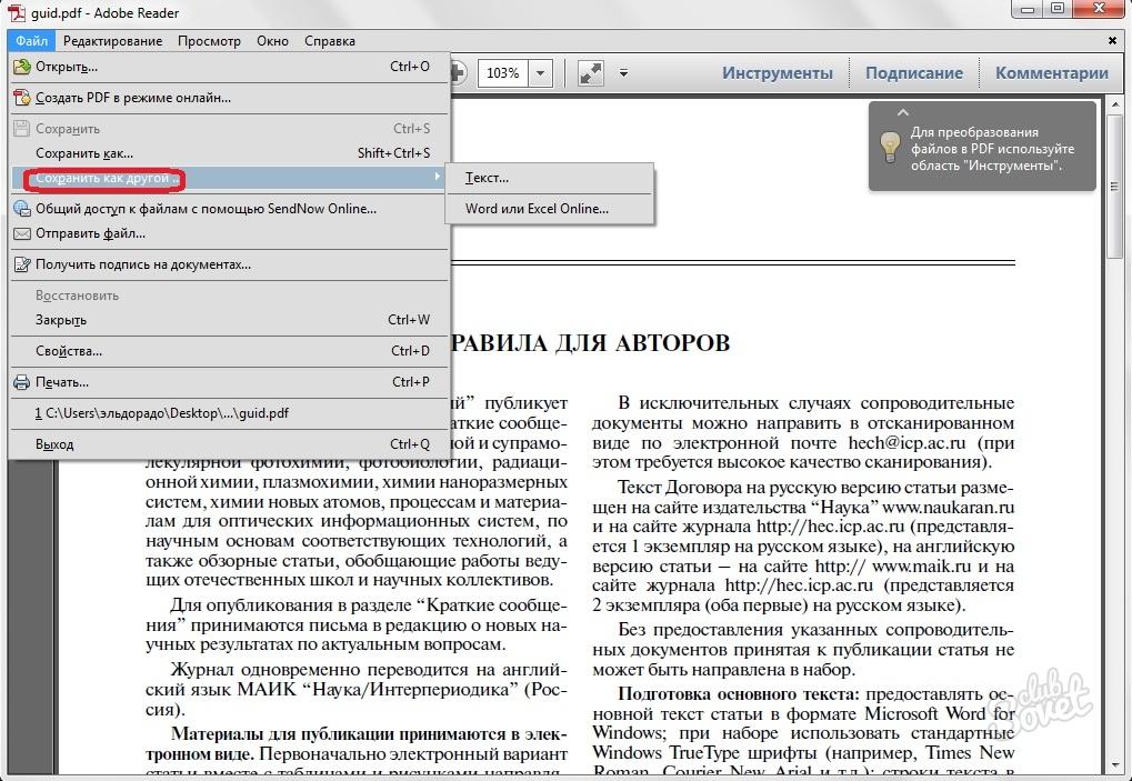 как сделать текст из pdf в word