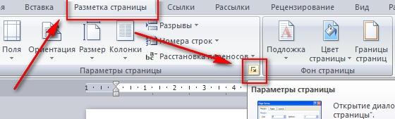 как сделать текст книжкой word 2007