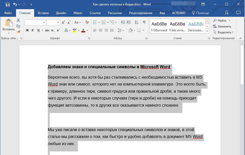 как сделать текст колонками в word