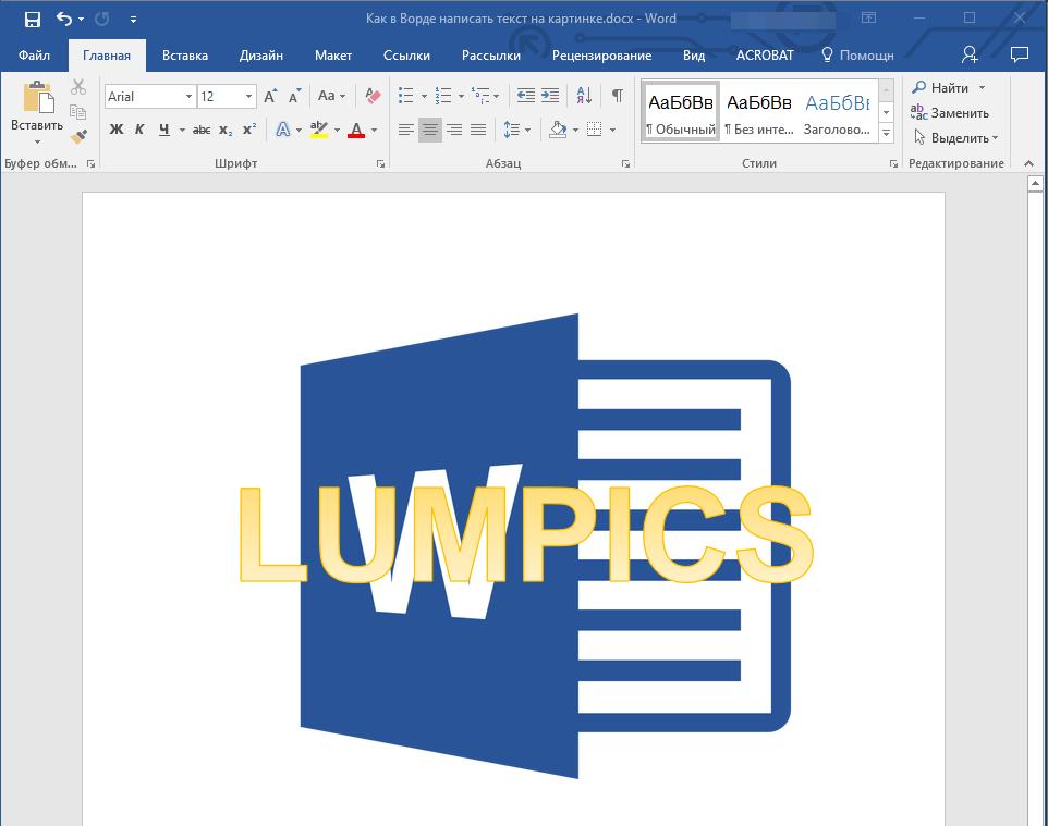 как сделать текст на картинке в word