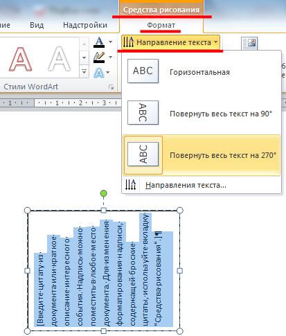как сделать текст наоборот в word