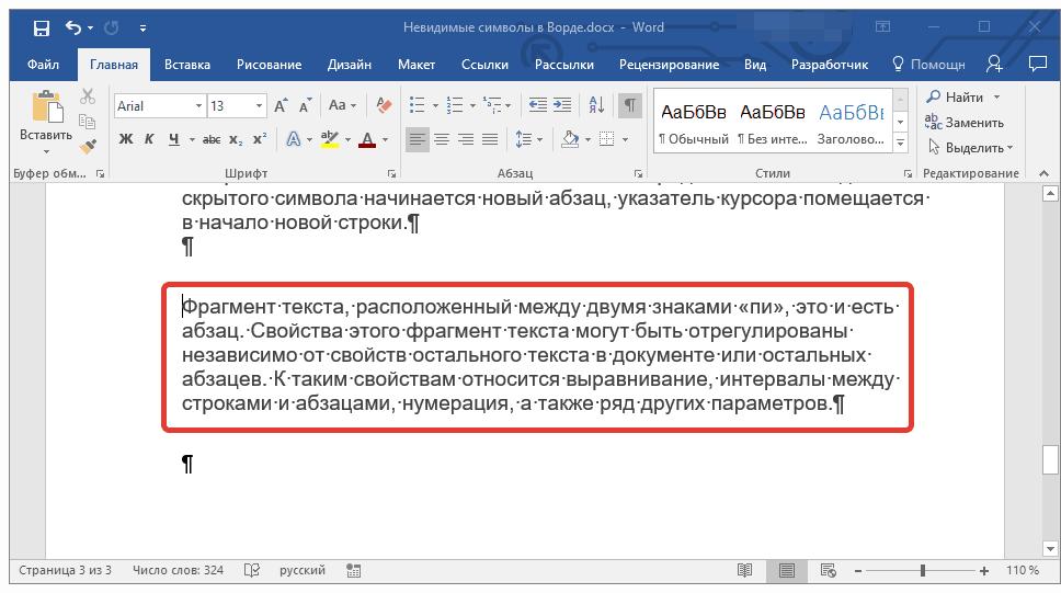 как сделать текст непечатаемым в word