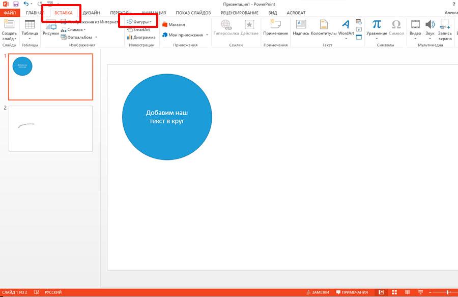 как сделать текст объемным в powerpoint