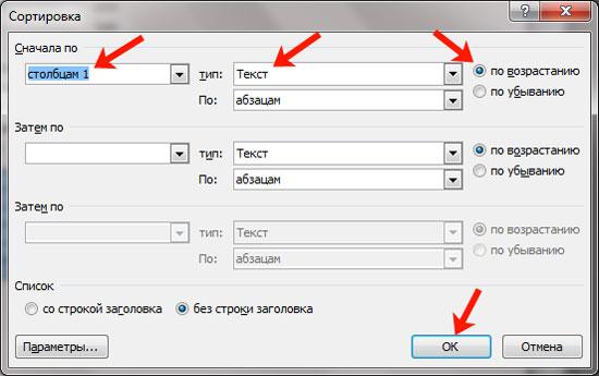 как сделать текст по алфавиту word 2007