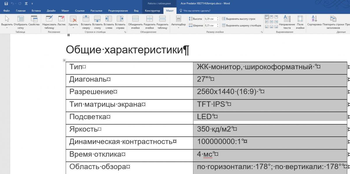 как сделать текст по центру в таблице в word