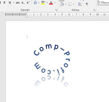как сделать текст по кругу в word