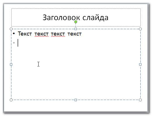 как сделать текст по ширине в powerpoint
