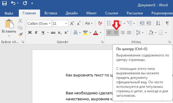как сделать текст посередине страницы word
