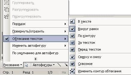 как сделать текст рядом с картинкой в word 2007