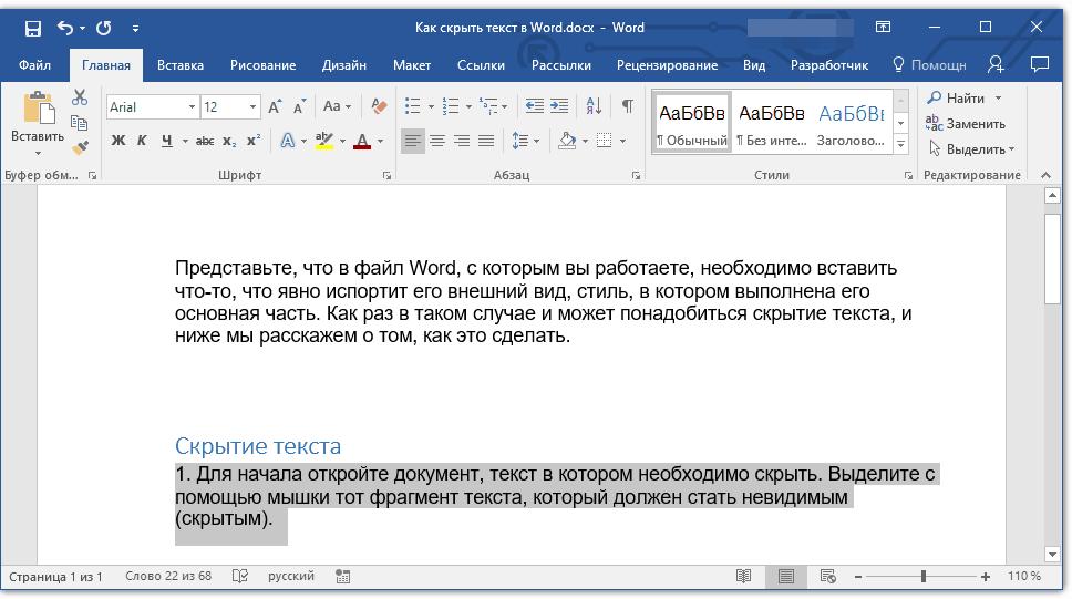 как сделать текст скрытым в word