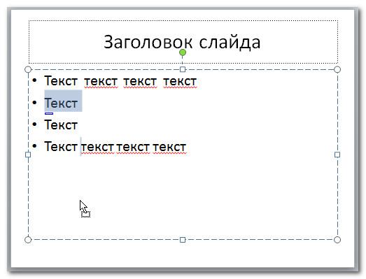 как сделать текст в powerpoint 2010