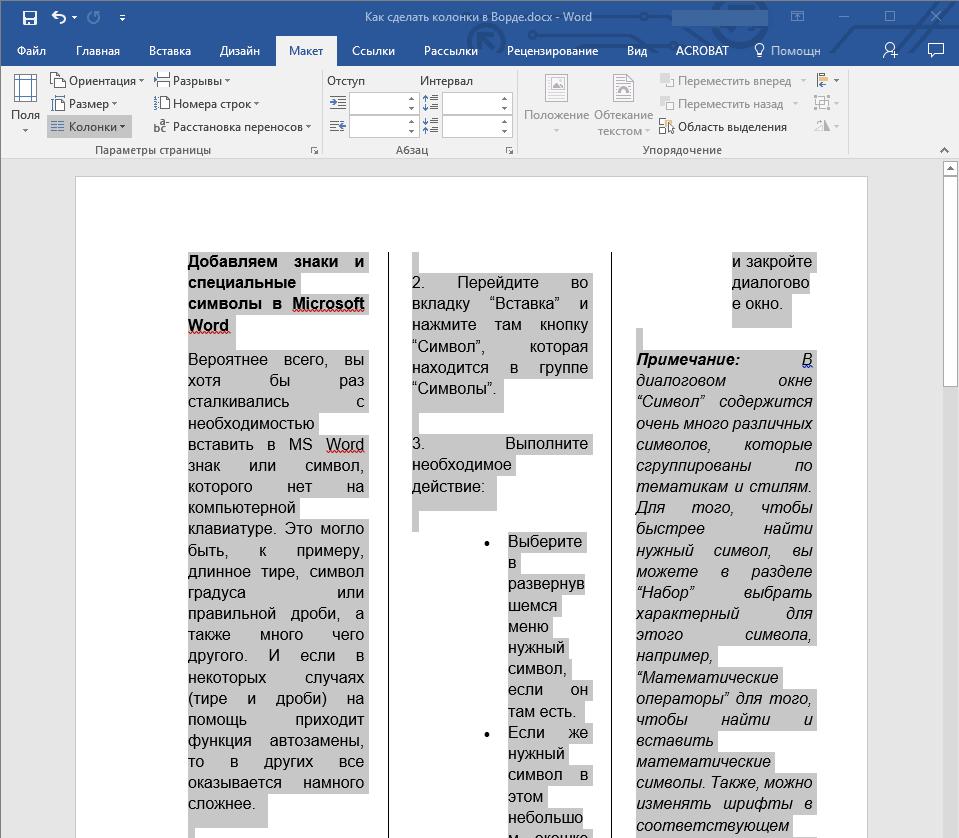 как сделать текст в три колонки в word