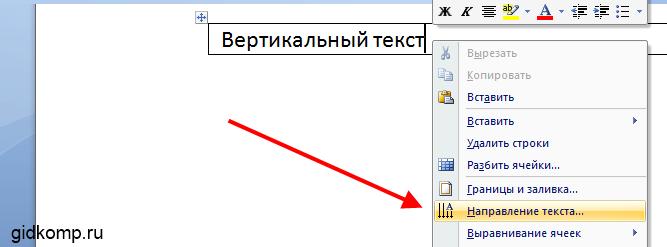 как сделать текст вертикально в word 2003