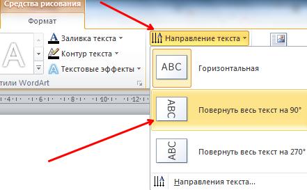 как сделать текст вертикально в word 2007