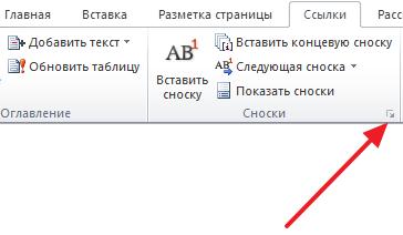 как сделать текст внизу страницы word