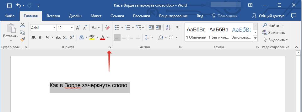 как сделать текст зачеркнутым в word