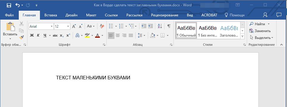 как сделать текст заглавными буквами word